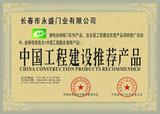 长春永盛工程建设推荐产品荣誉